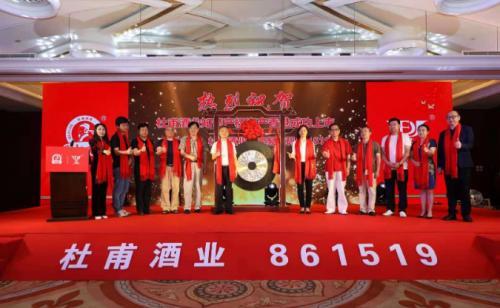杜甫酒业香港上市启动发布会在成都举行