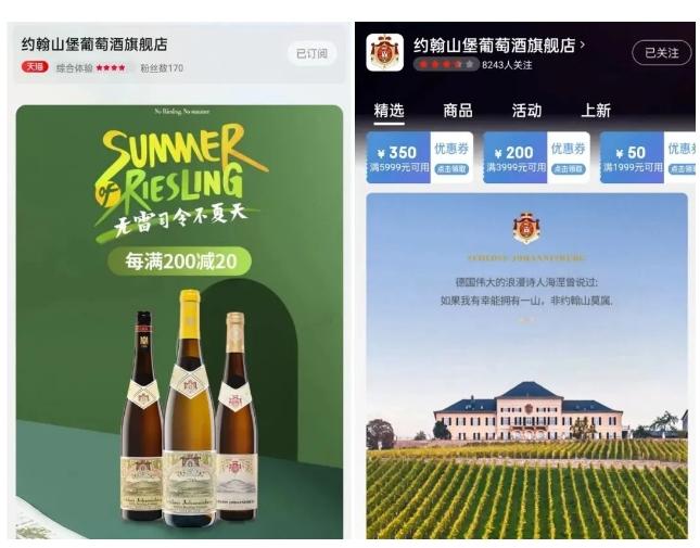 约翰山堡葡萄酒旗舰店在天猫和京东平台上线