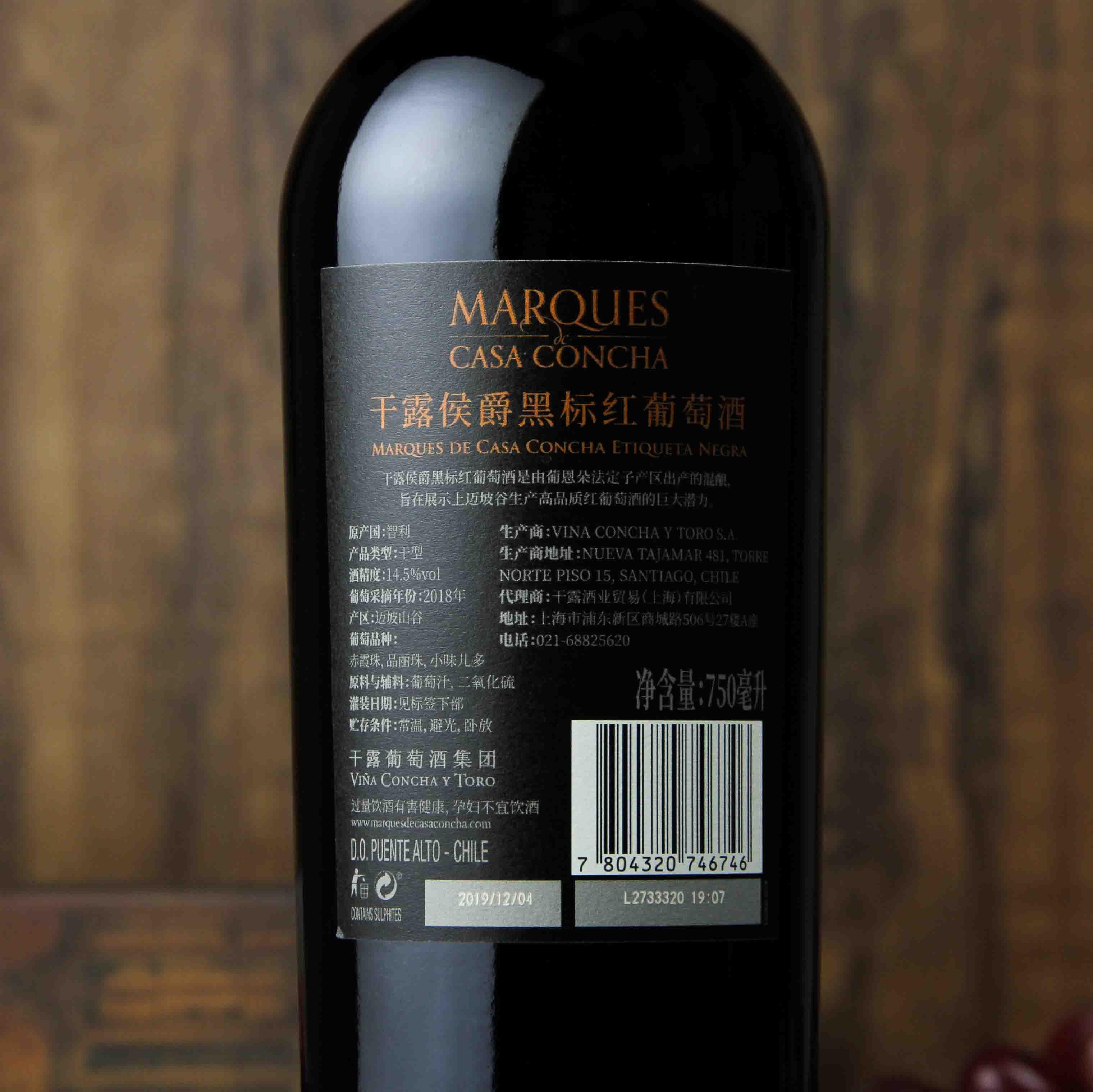 智利上迈坡谷干露侯爵黑标红葡萄酒2018