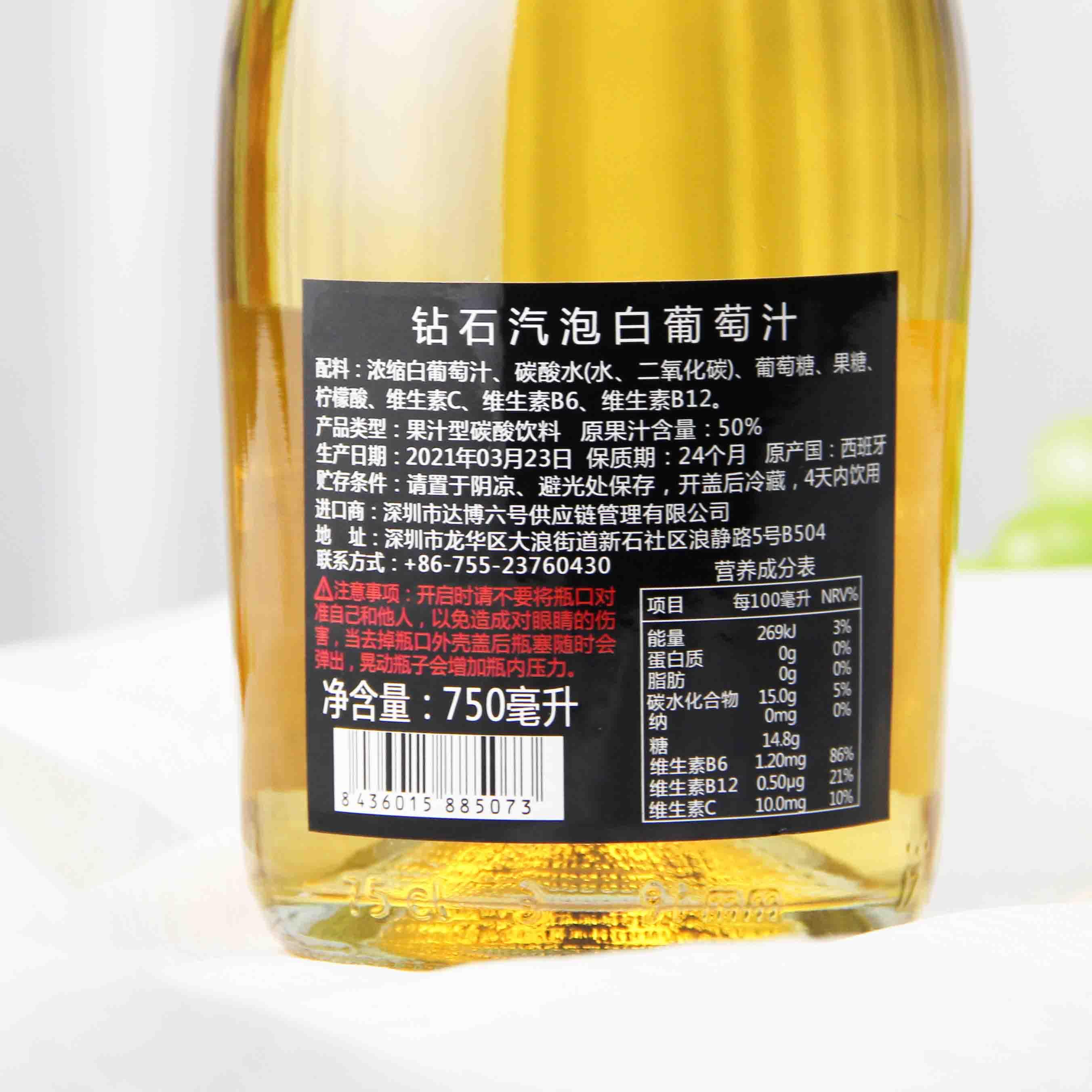 西班牙纳瓦拉钻石气泡白葡萄汁