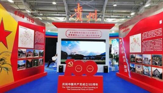 茅台悠蜜亮相2021年中国国际服务贸易交易会