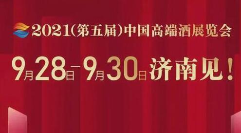 2021第五届中酒展将在9月28号举行