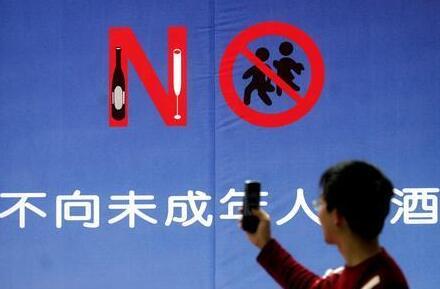 湖北省宜昌市禁止向未成年人销售酒类产品