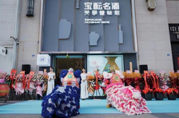 宝酝名酒美学体验馆、酱酒馆北京三元桥旗舰店正式开业