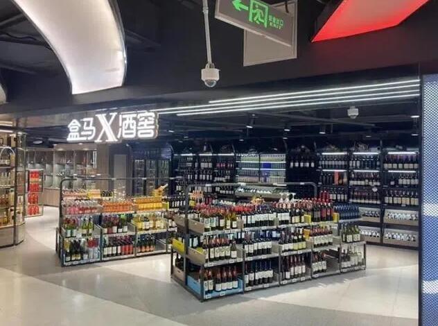 盒马酒窖北京首店开业,包括葡萄酒,白酒等