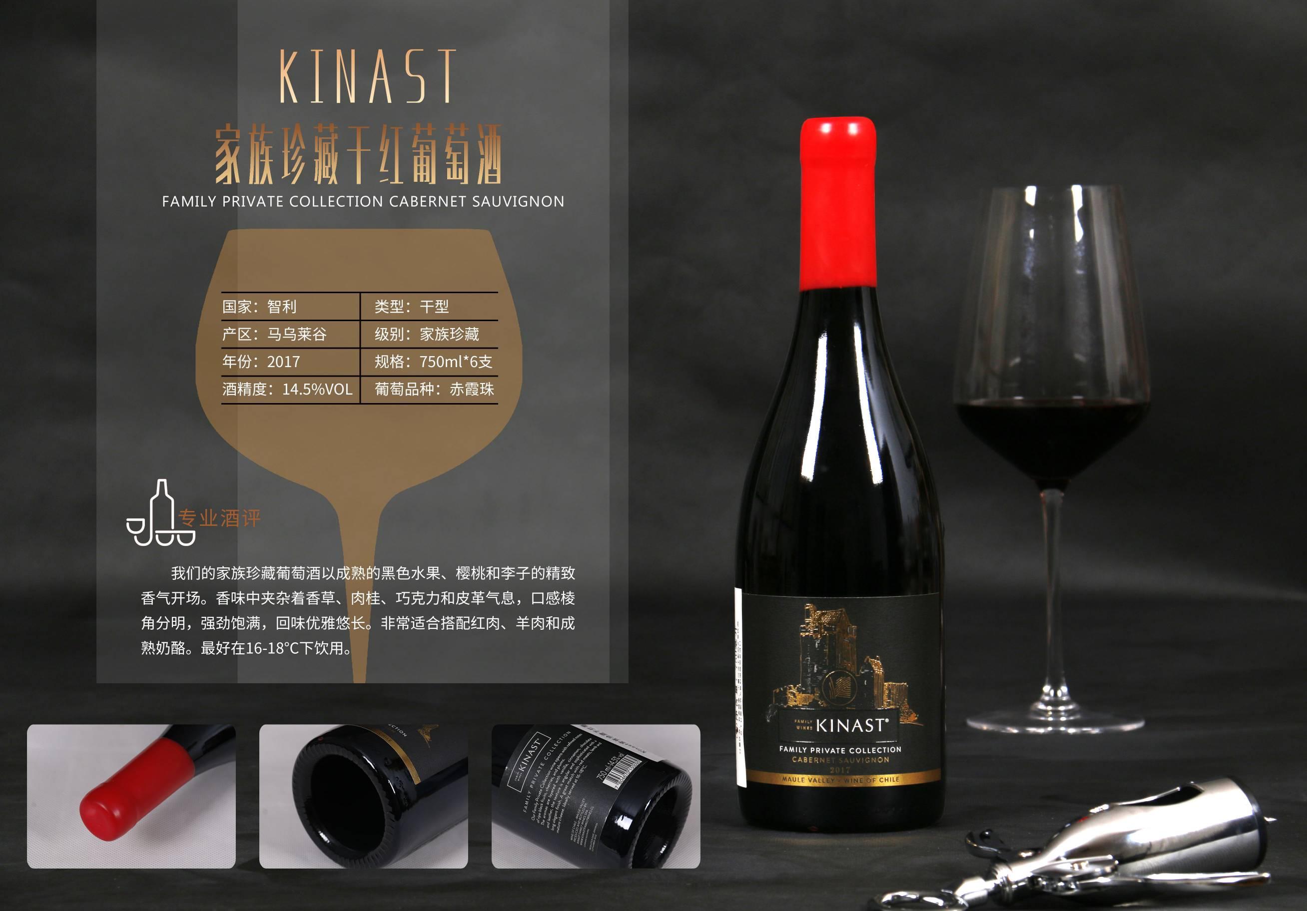 智利金纳斯家族酒庄马乌莱谷KINAST 家族珍藏干红葡萄酒
