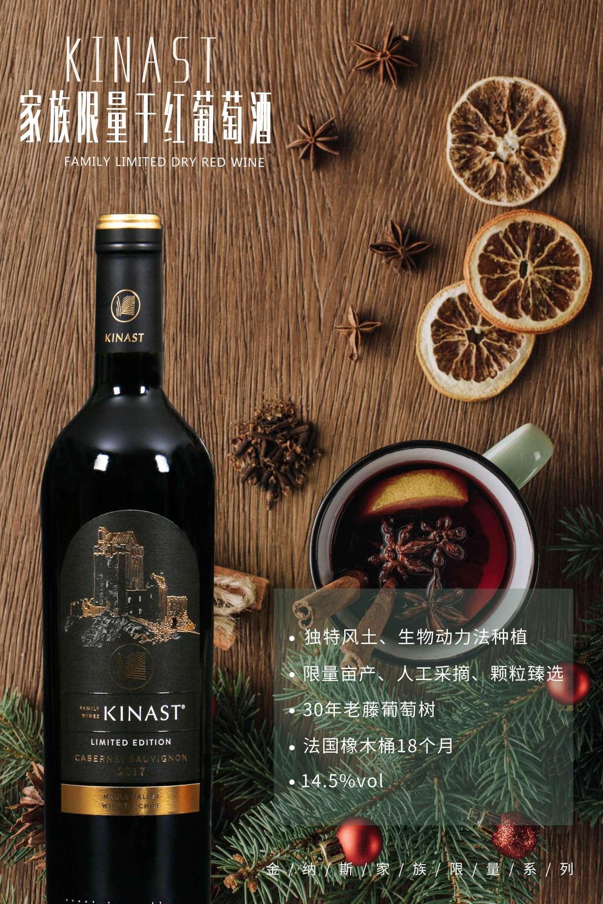 智利金纳斯家族酒庄马乌莱谷KINAST家族限量干红葡萄酒