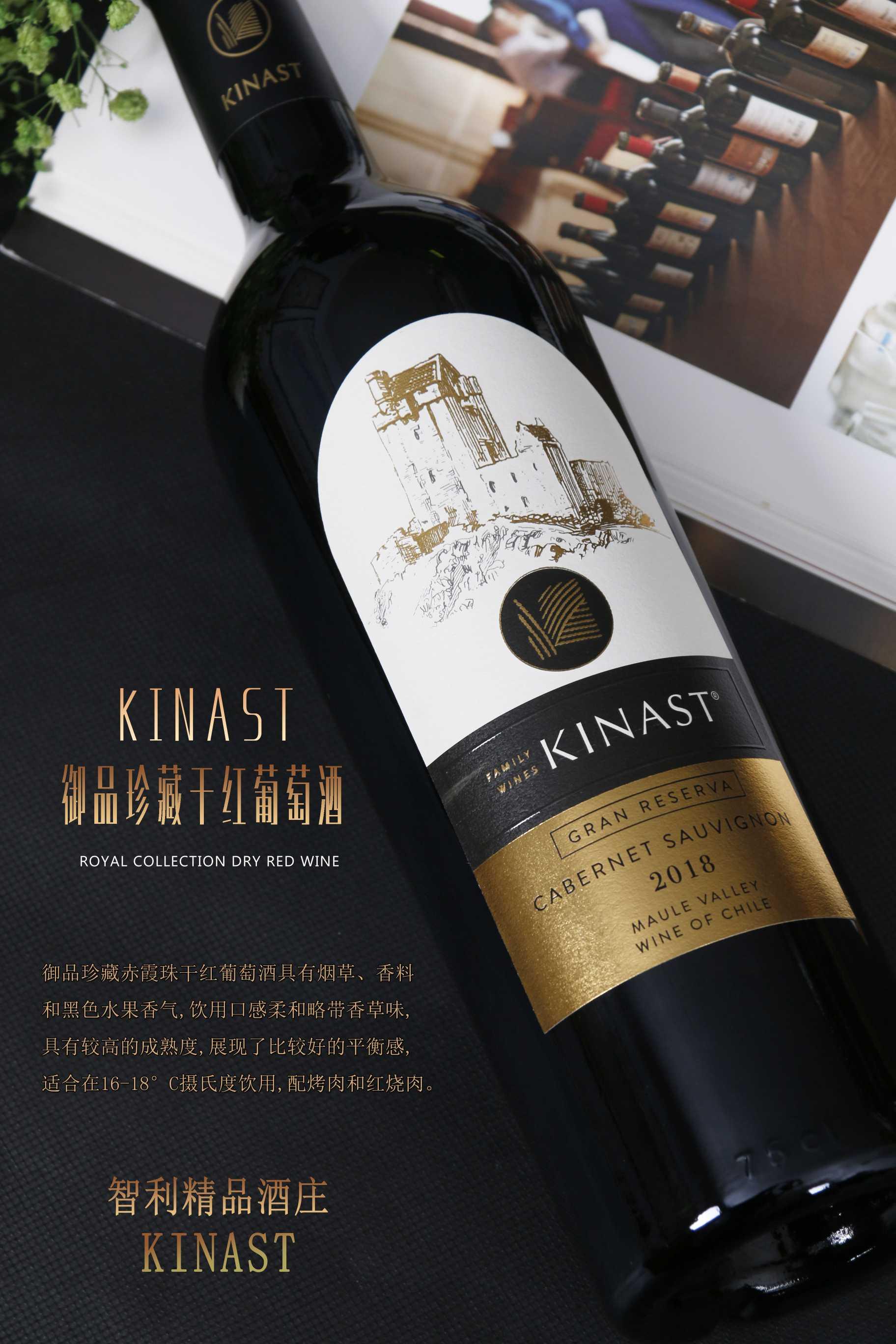 智利金纳斯家族酒庄马乌莱谷KINST 御品珍藏干红葡萄酒