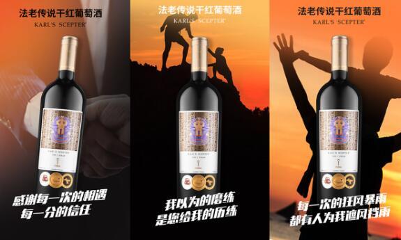 法老传说葡萄酒亮相2021年中国国际服务贸易交易会