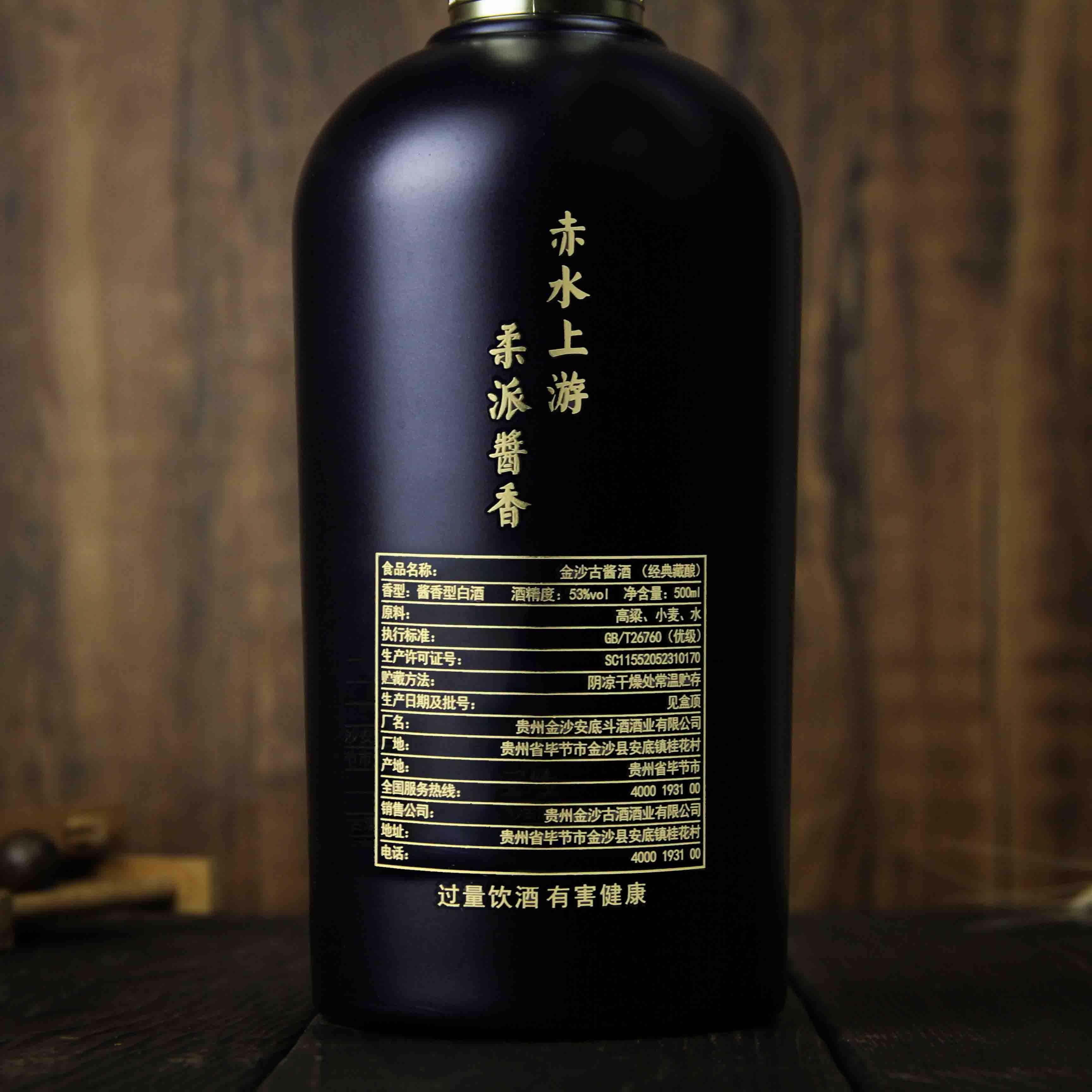 中国贵州金沙古酱酒-经典藏酿酱香型白酒