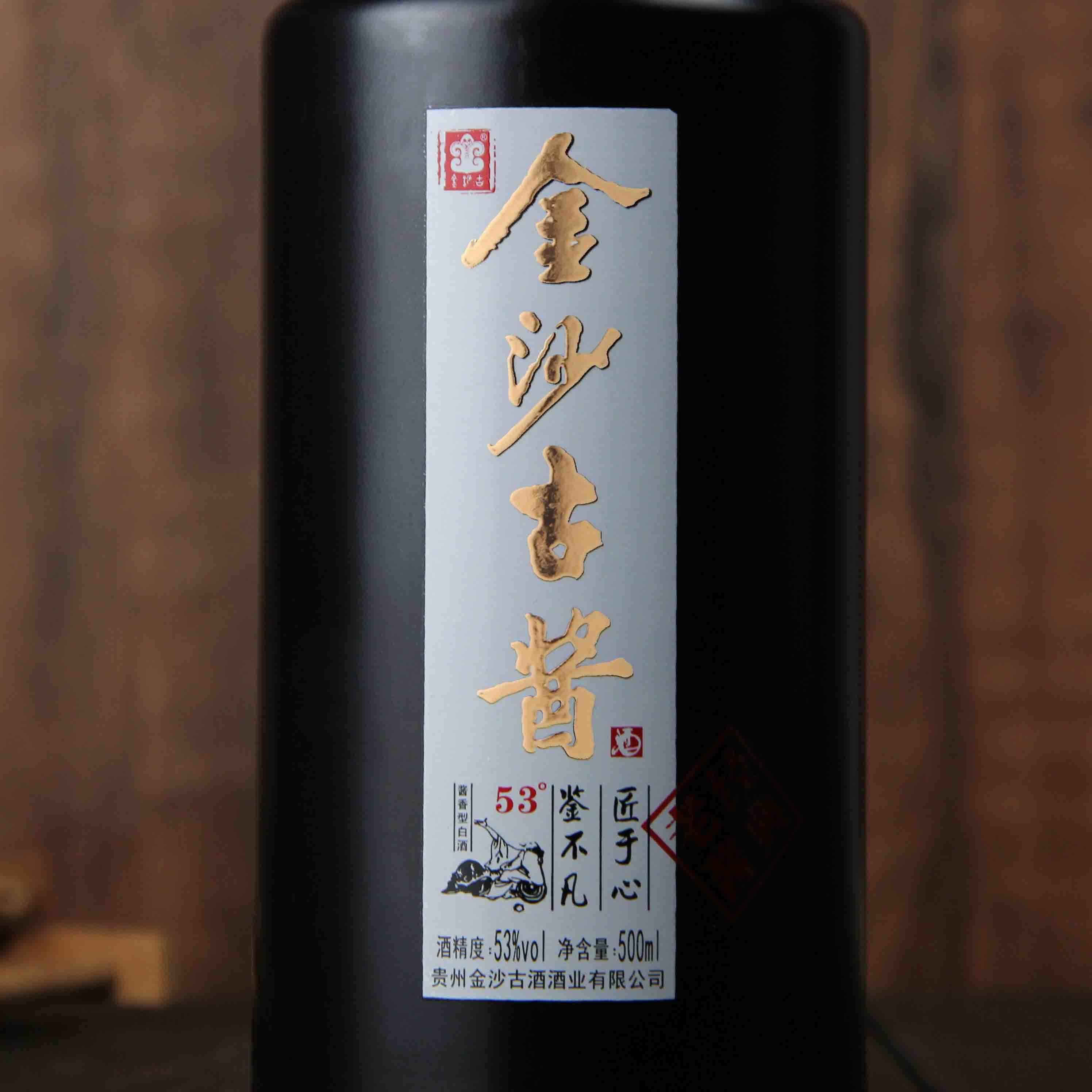中国贵州金沙古酱酒-经典老酱酱香型白酒