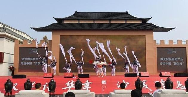 第二十二届怀来葡萄(酒)节日前开幕