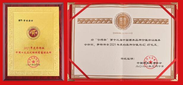 梦特骑士荣获第13届华樽杯双料大奖