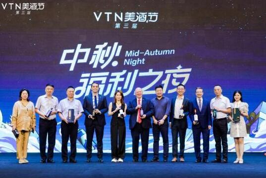 2021第三届VTN美酒节日前拉开帷幕