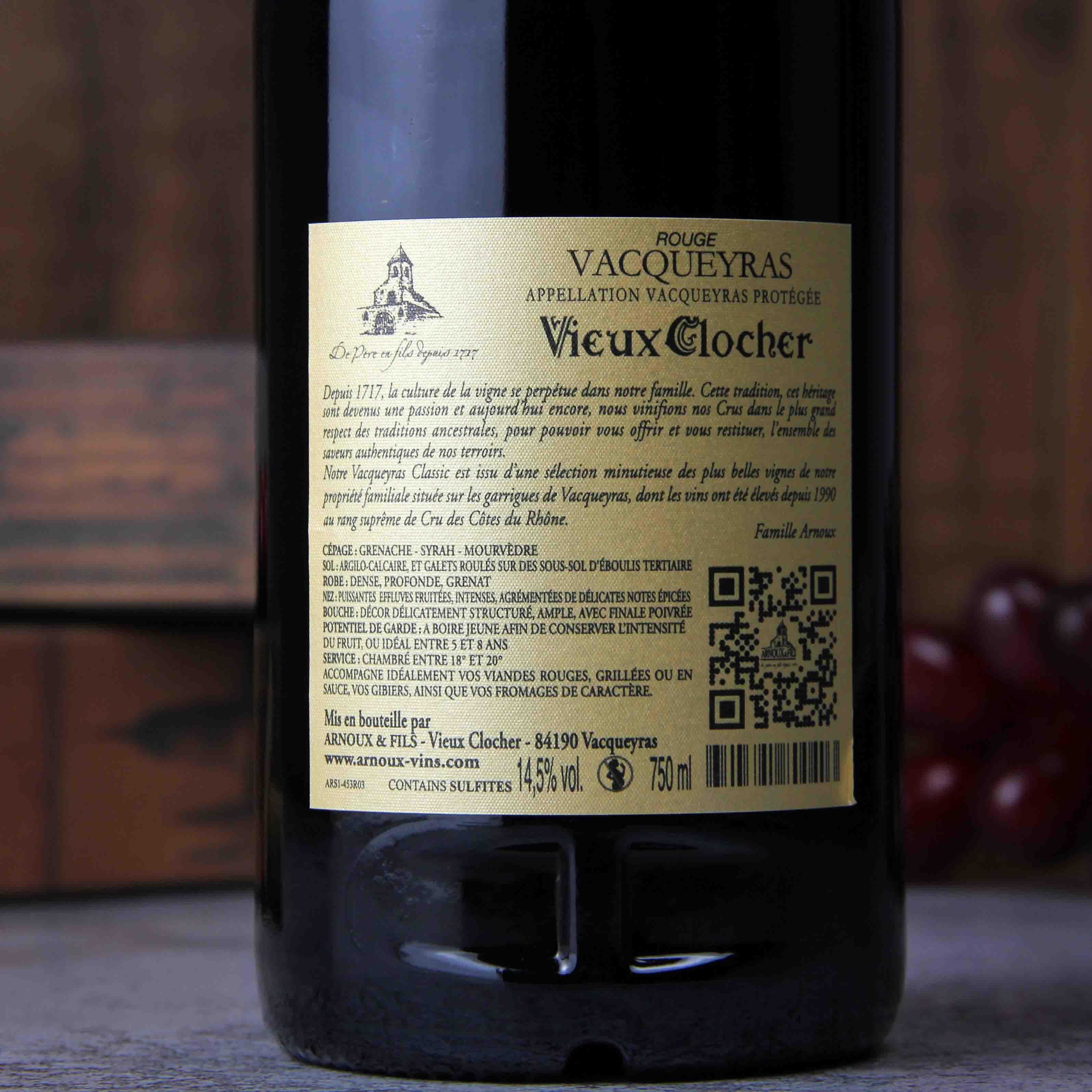 法国老钟楼瓦吉拉斯干红葡萄酒