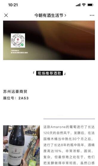 苏州远豪商贸有限公司亮相第四届TOEwine深圳展会