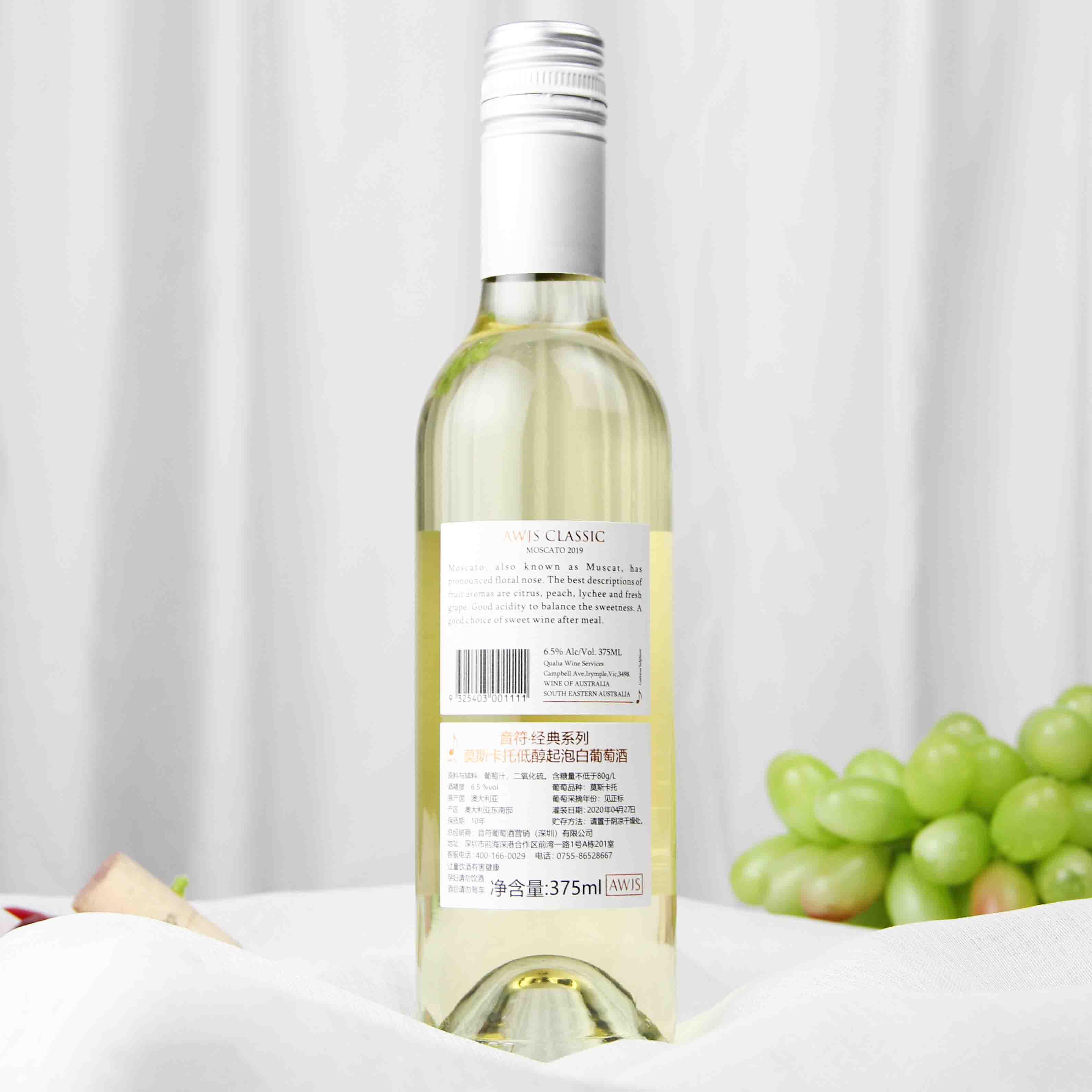 澳大利亚东南部音符·经典系列莫斯卡托低醇起泡白葡萄酒375ml