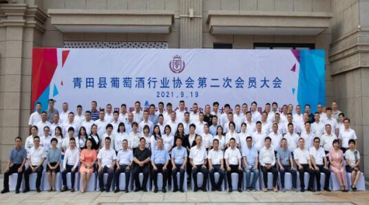 青田县葡萄酒行业协会第二次会员大会暨换届选举大会日前举行
