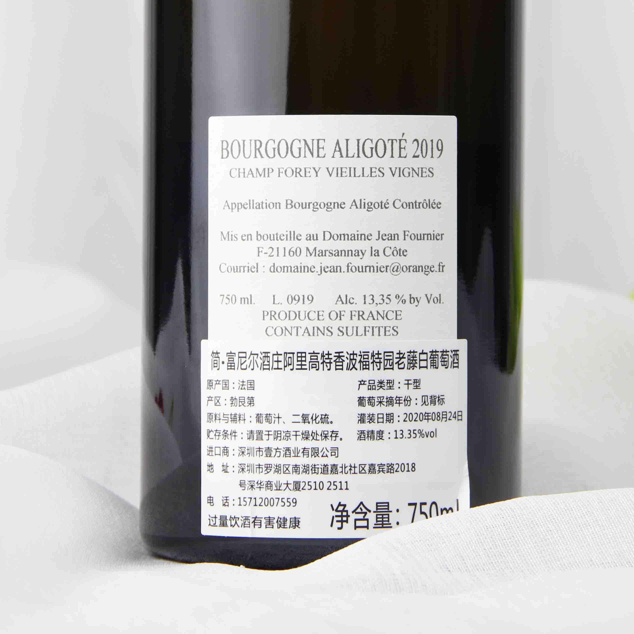 法国勃艮第简富尼尔阿里高特 香波福特园老藤 大区白葡萄酒