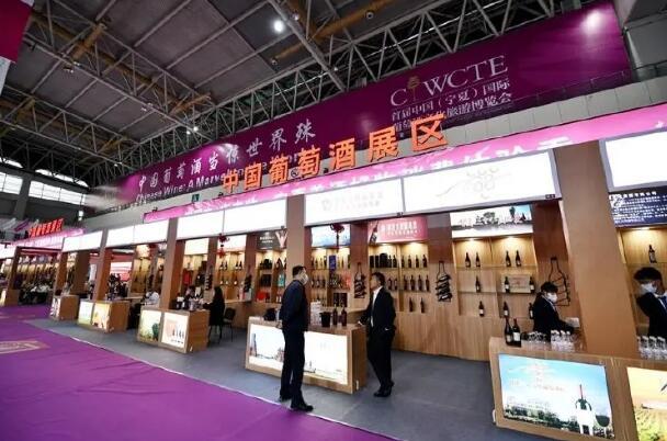 首届中国(宁夏)国际葡萄酒文化旅游博览会火热举办中