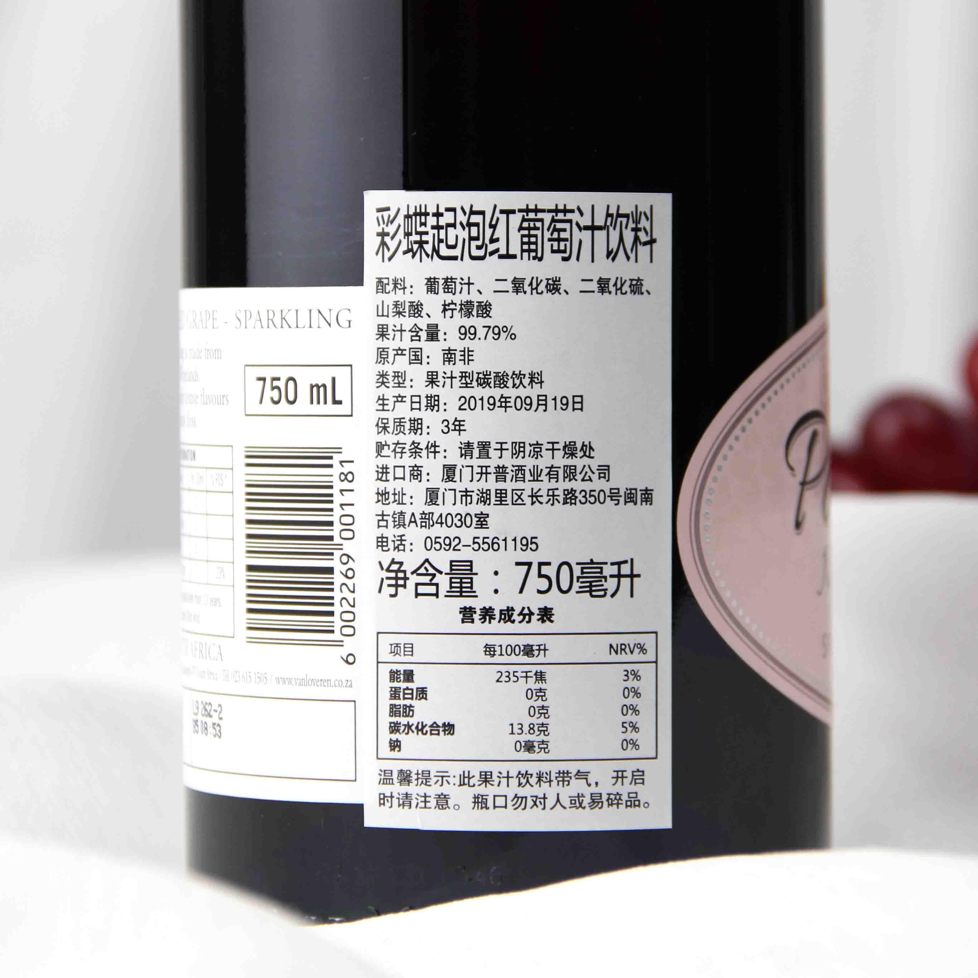 南非罗伯逊山谷梵劳伦酒庄彩蝶无醇起泡红葡萄汁