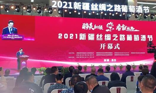 中葡酒业亮相2021新疆丝绸之路葡萄酒节