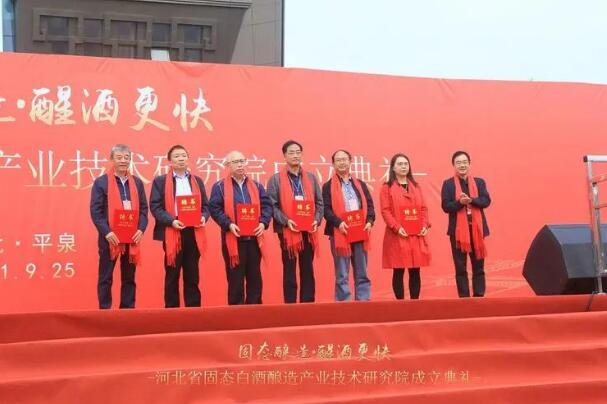 河北省固态白酒酿造产业技术研究院成立典礼日前举行