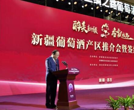 2021新疆丝绸之路葡萄酒节首日签约总金额达27.7亿元