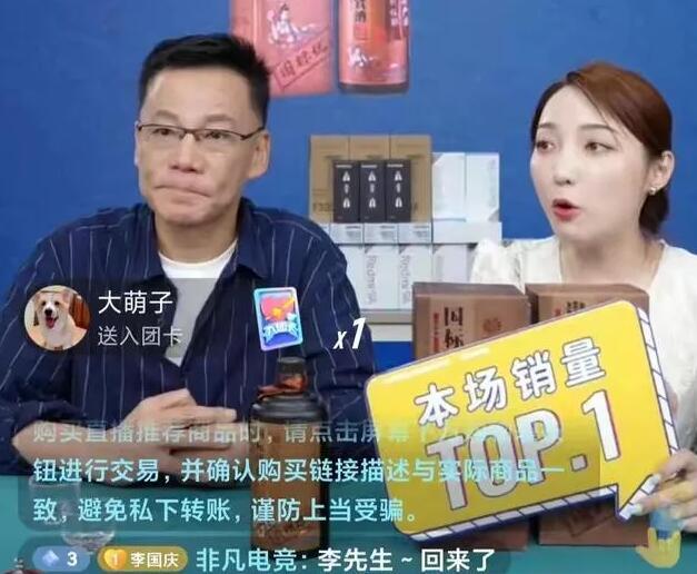 李国庆直播带货卖酒目标剑指30亿元