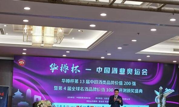 """""""第13届华樽杯中国酒类品牌价值200强""""榜单公布"""
