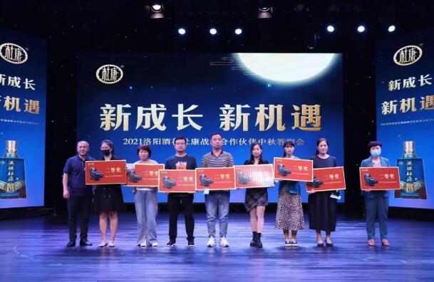 2021洛阳酒祖杜康战略合作伙伴中秋答谢会日前举行