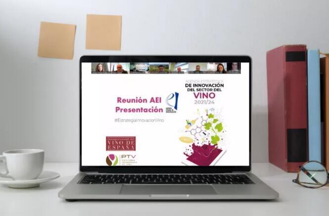西班牙葡萄酒跨行业组织和葡萄酒技术平台提交葡萄酒行业战略创新议程
