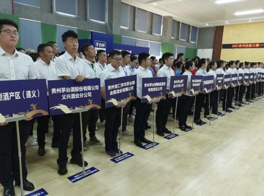 贵州省第五届白酒行业职工职业技能大赛日前举行
