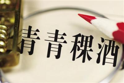 青青稞酒注册资本增加至4.73亿元