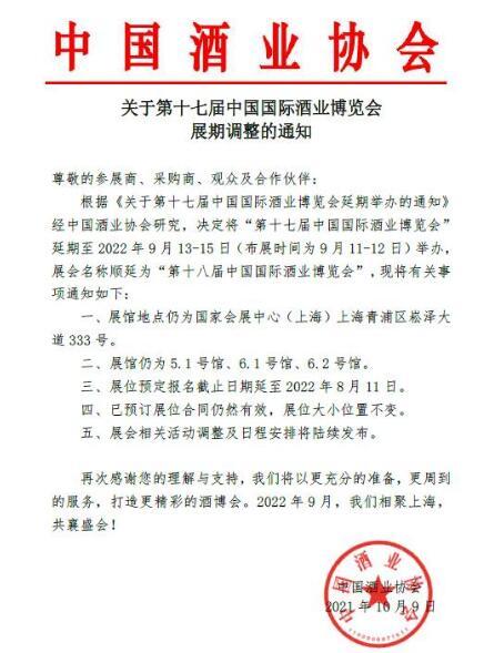 第十七届中国国际酒业博览会延期至明年9月举办