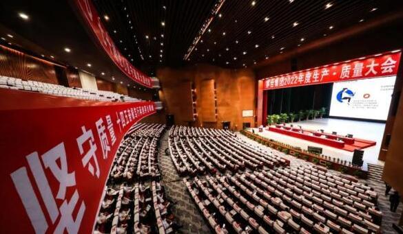 茅台集团召开2022年度生产•质量大会