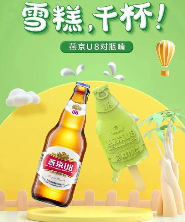 """燕京啤酒与哈根达斯合作推出""""燕京U8""""雪糕"""