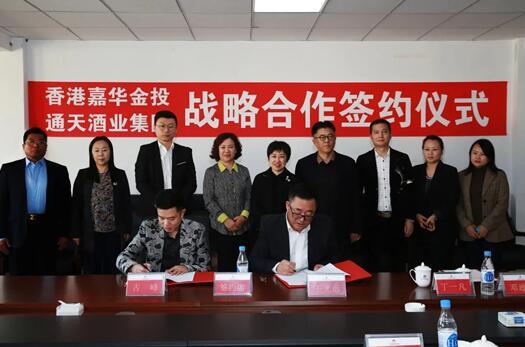 中国通天酒业集团与香港嘉华金投集团建立战略合作伙伴关系