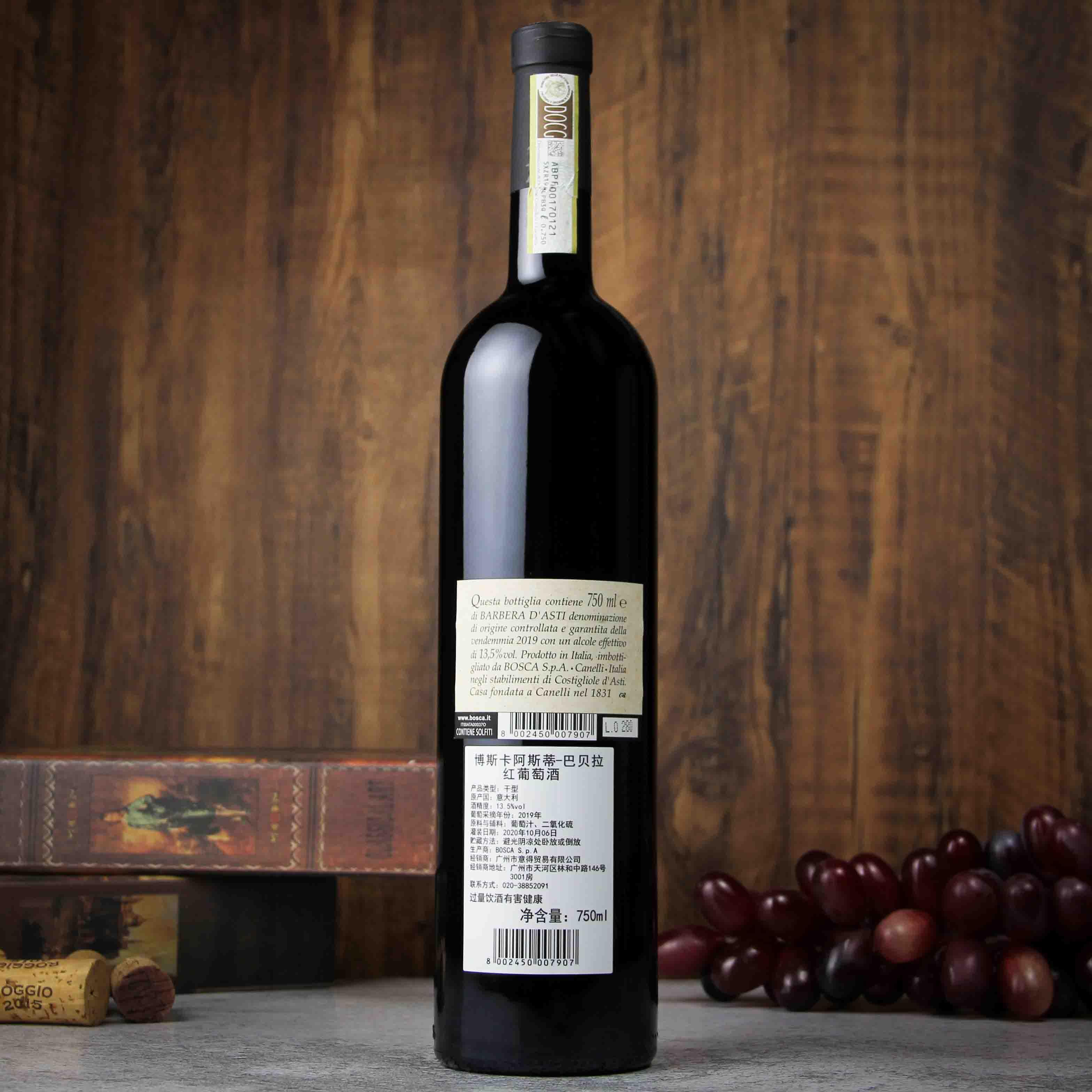 意大利皮埃蒙特佰世嘉阿斯蒂-巴贝拉红葡萄酒
