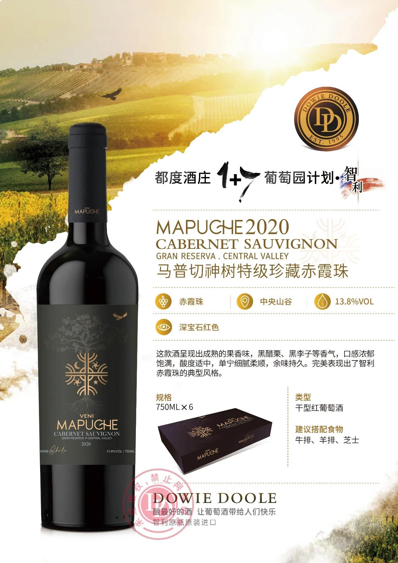 智利中央山谷都度酒庄马普切神树特级珍藏赤霞珠红葡萄酒