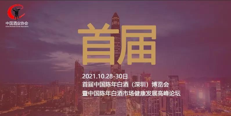10.28-30日,首届中国陈年白酒交易博览会与27届中国(深圳)国际名酒展双展联动,闪耀鹏城!